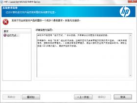 """[已解决]WIN7在安装打印机时提示""""本软件不能使用运行方式...""""命令安装"""