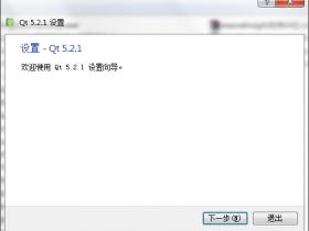 windows下Qt开发环境搭建