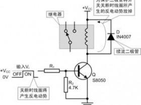 [整理]三极管驱动继电器
