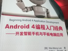 COCO的android学习之路第1章