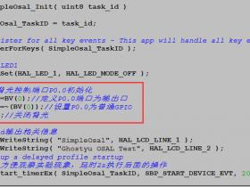 蓝牙BLE开发之三_在OSAL里直接配置GPIO操作