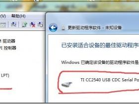 [已解决]win7 64位 CDC驱动无法安装 USB Dongle CDC驱动无法安装