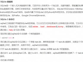 【整理】C++ SQLite 3使用【1】