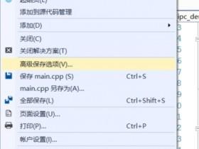 【分享】Visual Studio 2017修改编码UTF-8