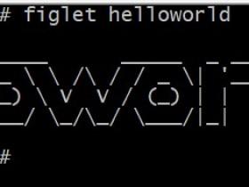 【分享】Linux终端显示文字横幅/Linux字符画