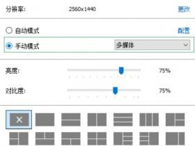 【已解决】Dell显示器屏幕闪烁 标准模式 多媒体模式来回切换