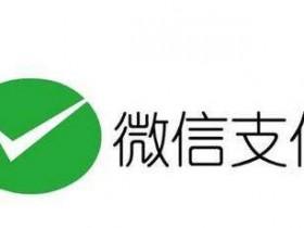 【原创】WooCommerce 微信支付插件