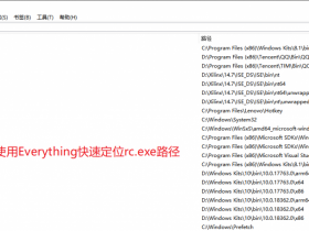 [已解决]LINK : fatal error LNK1158: cannot run 'rc.exe' 错误的解决办法