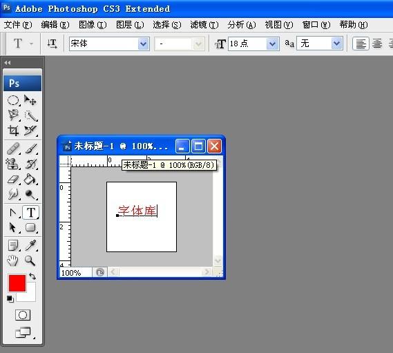 photoshop CS3 显示延迟 文字显示加载慢解决办法