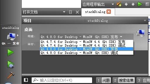 Qt程序在windows下的发布