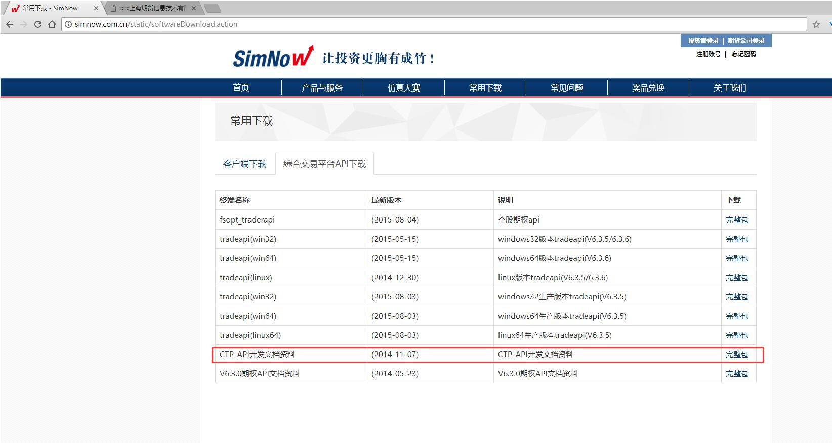 simnow_file